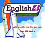 English_4th_Grade