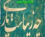 -و-ادبیات-فارسی-592x336