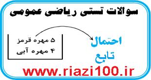 test-riazirajrobi-[www.riazi100.ir]