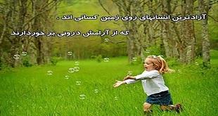 aramesh-zehn-[www.riazi100.ir]