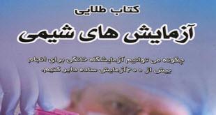 Azmayesh.Talayi.Shimi-ch-www.riazi100.ir_