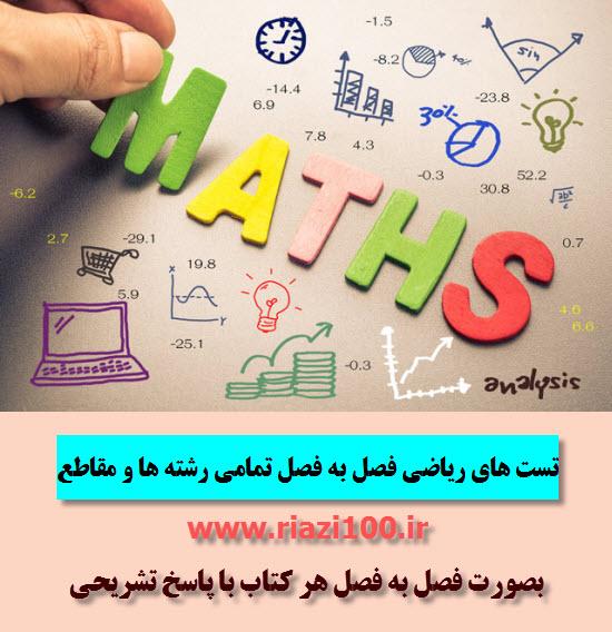 تست های ریاضی فصل به فصل تمامی رشته ها و مقاطع