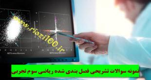 medicne-math-riazi100