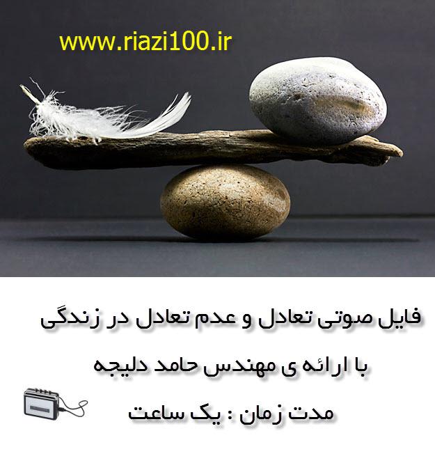 تعادل و عدم تعادل در زندگی