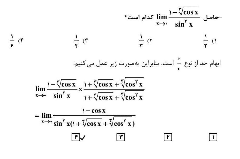 تست حدمثلثاتی آزمون 9 مهر 95 کانون
