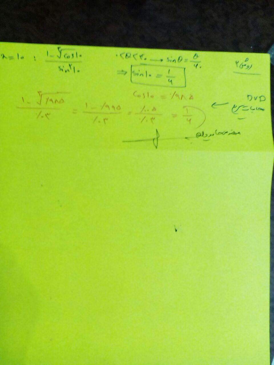 حل تکنیکی تست حدمثلثاتی آزمون 9 مهر 95 کانون