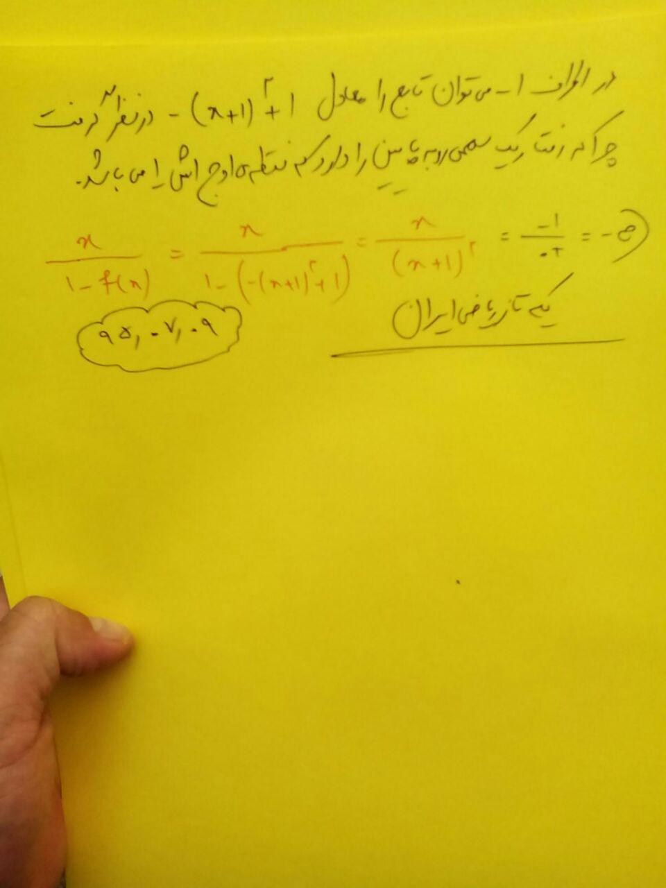 حل تکنیکی آزمون ریاضی حد 9مهرکانون