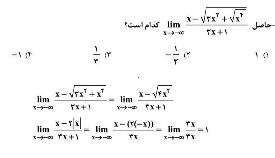 حل ریاضی حد بی نهایت آزمون 9مهرکانون