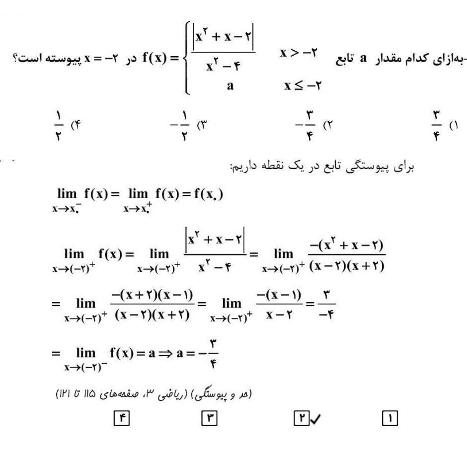 حل ریاضی پیوستگی 9 مهر95 کانون