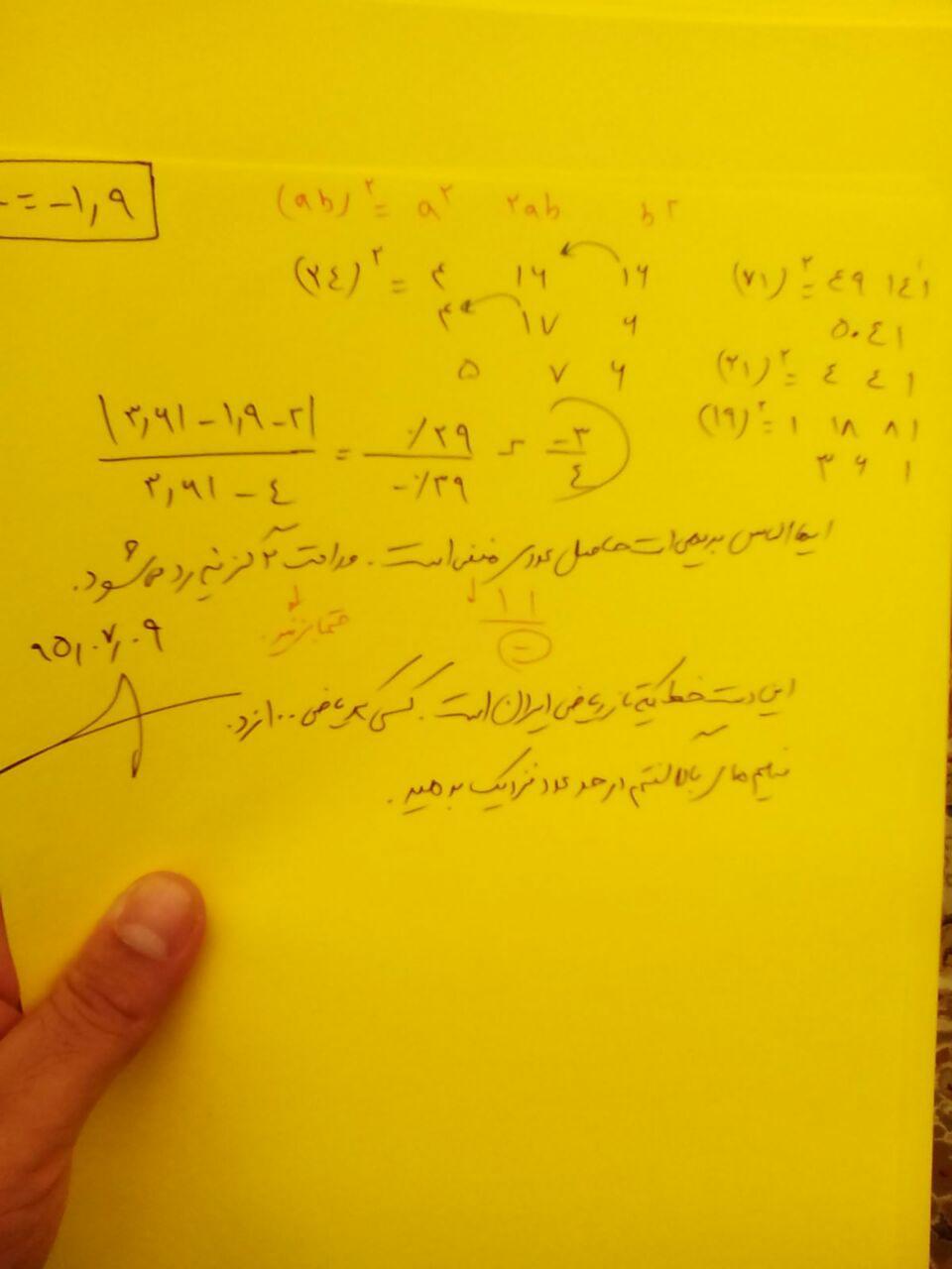 حل تکنیکی پیوستگی 9 مهر 95 کانون