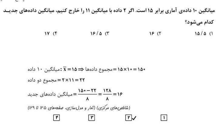 حل تست آمار ریاضی 9 مهر کانون 95