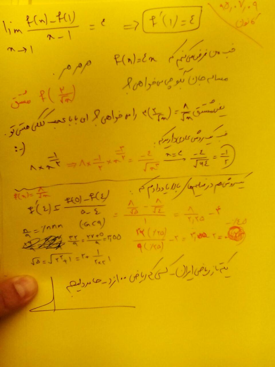 حل تکینیکی مشتق ترکیب توابع 9 مهر 95 کانون