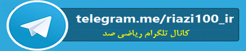 کانال تلگرام ریاضی 100